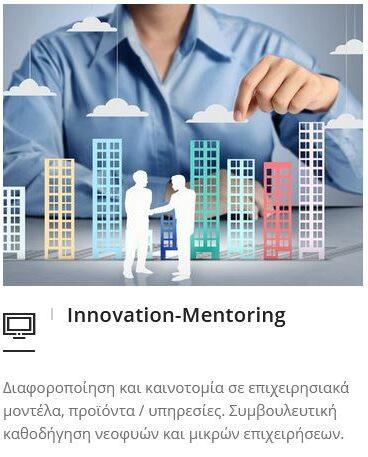 Innovation-Mentoring